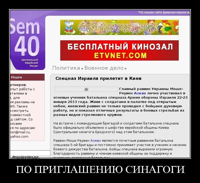 Украина, СИОН поджигает страну. Гражданская война началась
