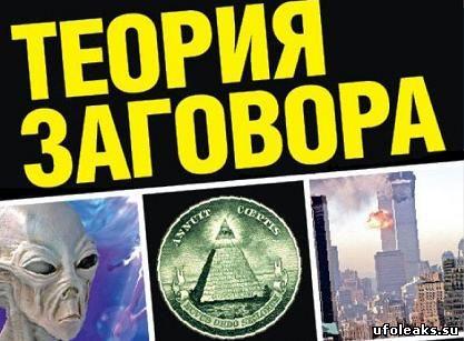 Теория заговора. Парфюмеры (28.12.2014) смотреть онлайн