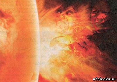 Силуэты людей в языках пламени Солнца